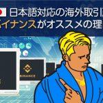 【世界1位】日本語対応の海外仮想通貨取引所はここ!おすすめの理由6つ