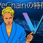 2018年10倍は確実!?未来のIoTを支えるVeChain(VEN)の特徴とは?