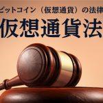 ビットコイン(仮想通貨)の法律「仮想通貨法(改正資金決済法)」を解説!