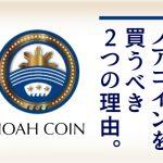 【注目ICO】仮想通貨 ノア(NOAH )コインを買うべき2つの理由!