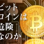大流行中のビットコイン(仮想通貨)は危険?リスクを徹底解説!