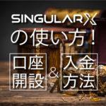 【徹底解説】Singular X(シンギュラーエックス)の使い方!口座開設と入金・出金方法
