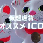 【激押し】2018年7月おすすめの仮想通貨ICOはこれ!