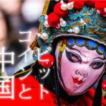【中国の影響力】ビットコイン(仮想通貨)と中国の関係について徹底解説!