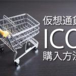 【完全版】仮想通貨ICOの購入方法を4ステップで徹底解説