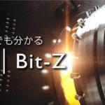 仮想通貨取引所Bit-Z(ビットジー)の登録方法と使い方を日本一分かりやすく解説