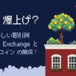 ADA(エイダ)が爆上げ?IronX Exchange(アイアンエックス)取引所の特徴やプライベートセール日程とスケジュール、ホワイトペーパーを公開