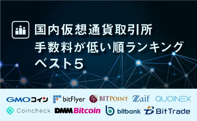 【完全保存版】国内仮想通貨取引所の「手数料が低い順」ランキングベスト5!