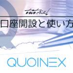 仮想通貨取引所QUOINEX(コインエクスチェンジ)の口座開設方法と使い方を日本一分かりやすく解説