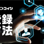 仮想通貨取引所GMOコインの登録方法と使い方を日本一分かりやすく解説