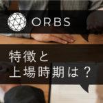 【最新情報】仮想通貨オーブス(ORBS)の特徴と上場時期について開発者と話した結果を公開