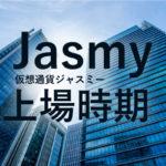 【確率100%】jasmy(ジャスミー )の上場時期はいつ!?その確率はどうなの?